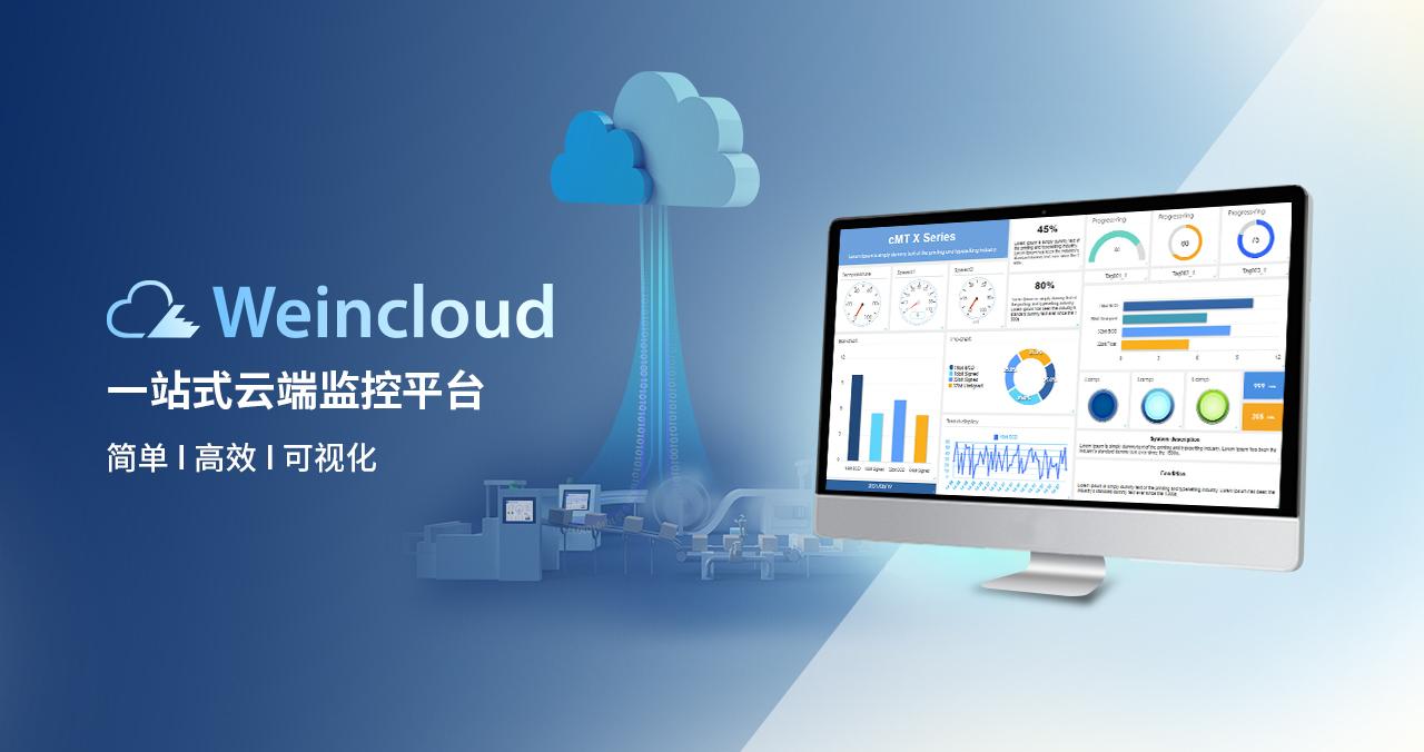 Weincloud,带给您不一样的云体验 | cMT X series