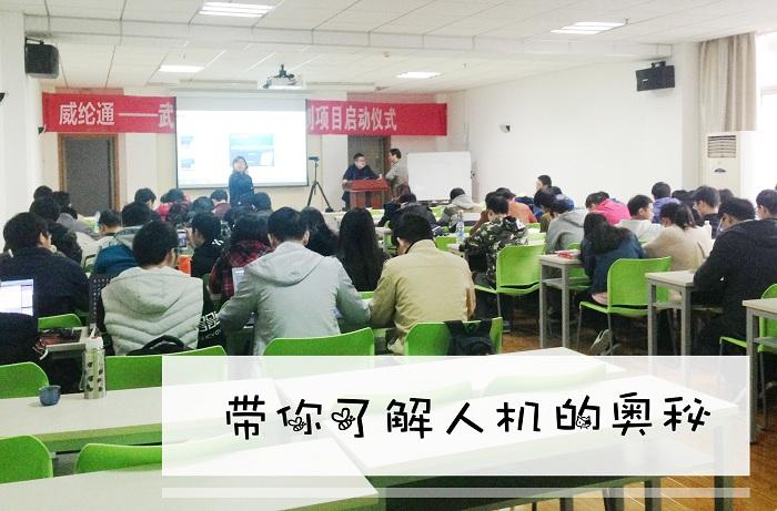 【威纶通】走进【武汉理工大学】第三期公开课圆满结束